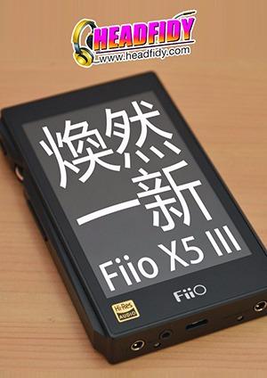 煥然一新 ~ Fiio X5 III