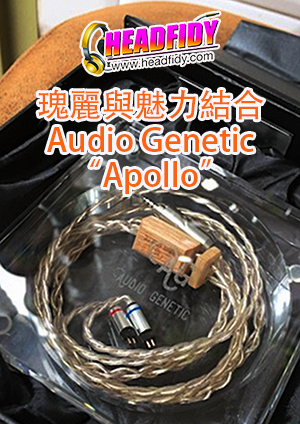 瑰麗與魅力結合 Audio Genetic - Apollo