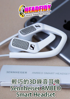 輕巧的3D錄音耳機 Sennheiser AMBEO Smart Headset