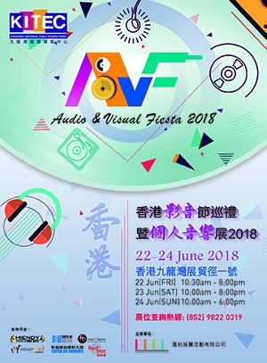 香港影音節巡禮暨個人音響展2018 - AVF 2018